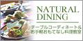 NATURAL DININGテーブルコーディネイト&お手軽おもてなし料理教室 NATIRAL DINING