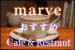 marveおすすめカフェ・レストラン