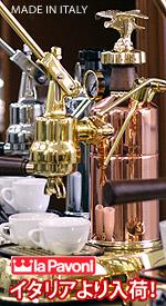 パボーニエスプレッソマシン 銅&真鍮モデル