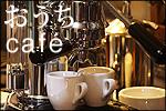 おうちカフェを楽しむアイテム特集